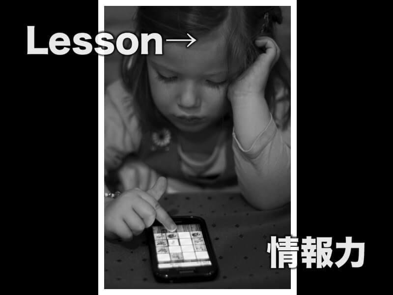 lesson情報力