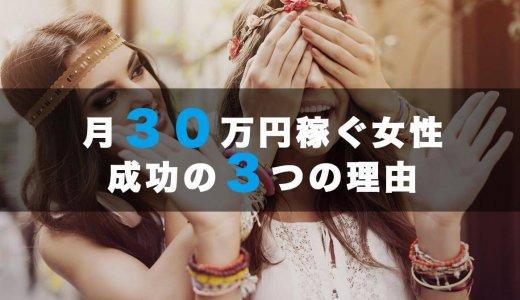 BUYMAで稼ぐ女性を分析|出品54日目で月利益30万円の3つの理由