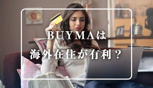 BUYMAは海外在住バイヤーが有利なのか!?