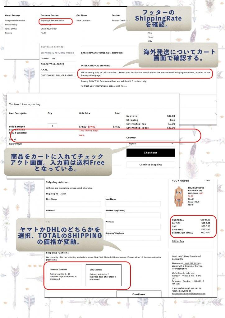 商品をカートに入れて配送方法を確認する