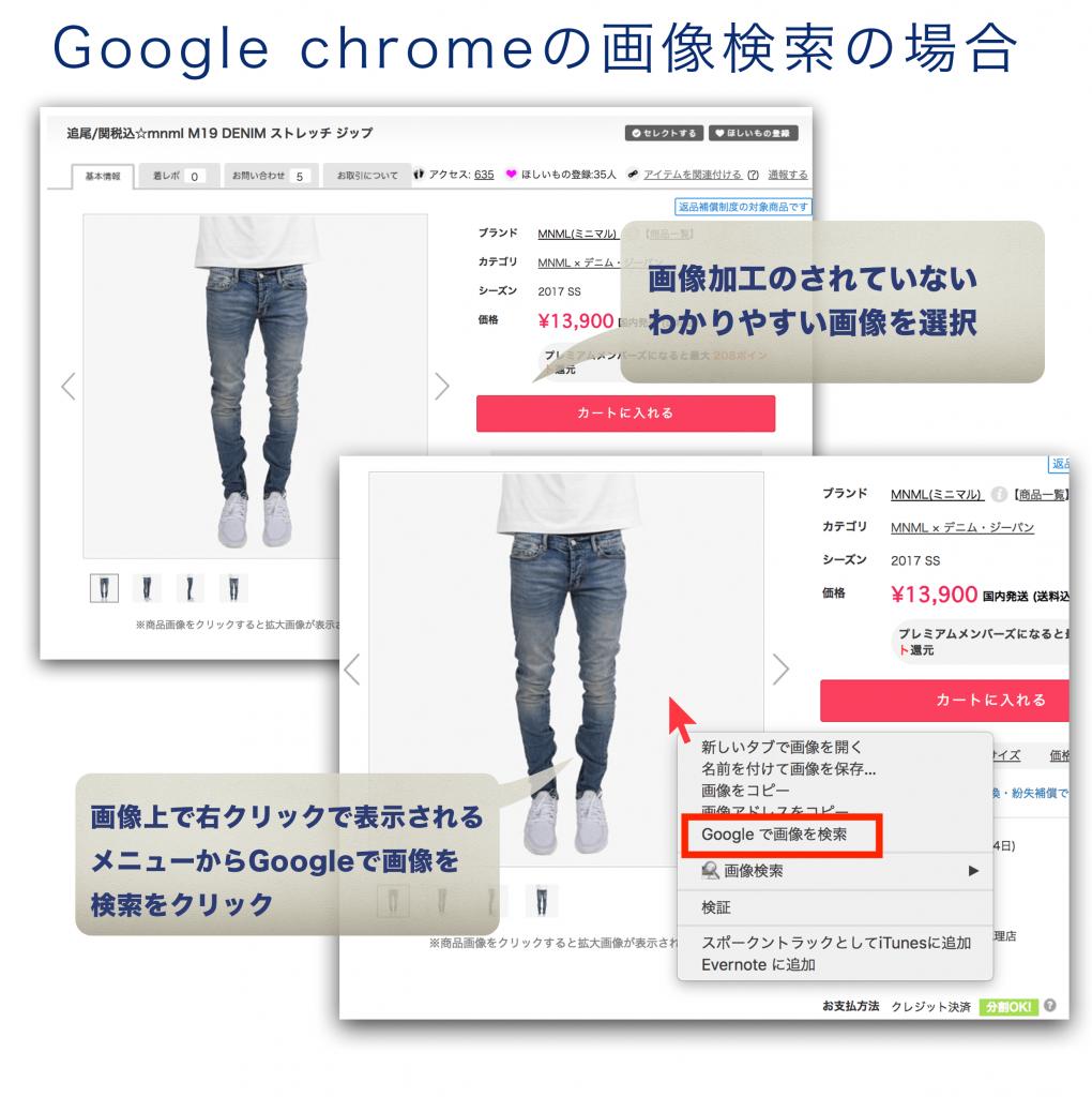 Google画像検索のやり方