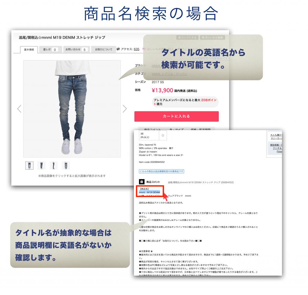 商品名検索のやり方の画像
