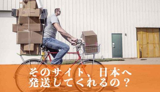 【BUYMA初心者向け】仕入先が日本に発送可能か調べる