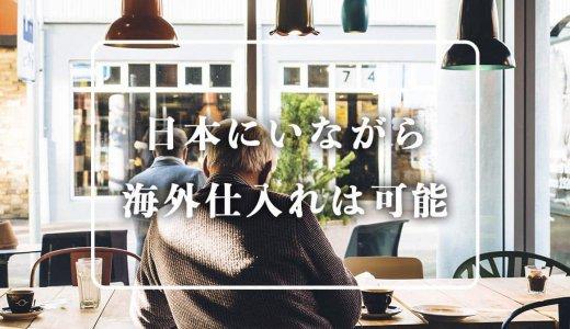 日本在住で、海外サイトからの仕入れは成り立つのか?