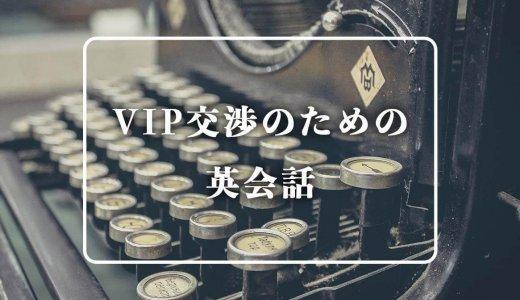 VIP交渉のために英語を学ぶべきか?
