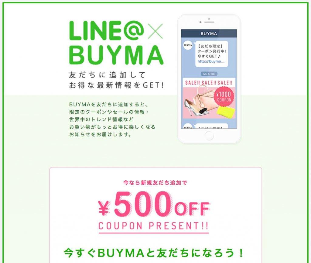 LINE@で500円オフのクーポン画像