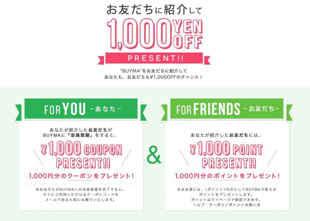お友達に紹介して1000円オフの画像