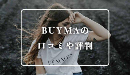 ファッション通販サイト「BUYMA」の評判と口コミってどうなの?