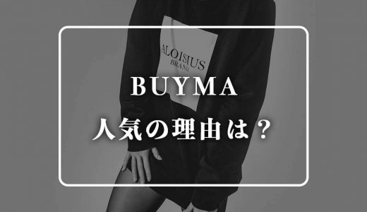 BUYMAとは?BUYMAが人気の理由は?