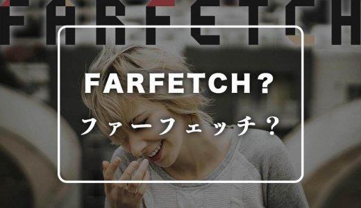 Farfetchというショッピングサイトとは