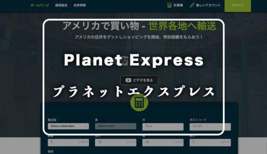 輸入代行業者Planet Expressの登録から輸入手続きまで