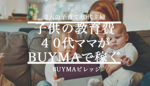 子供の教育費を40代ママがBUYMAで稼ぐ|コンサルティング結果