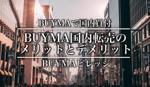 [BUYMA国内]バイマで国内転売するメリットとデメリットとは。