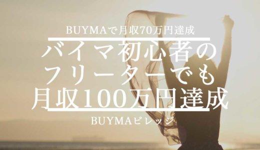 バイマ初心者が月利益70万円フリーターでも月収100万円