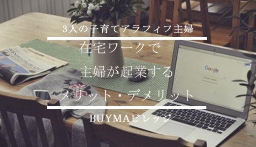 BUYMAのパーソナルショッパーとして起業した主婦の話