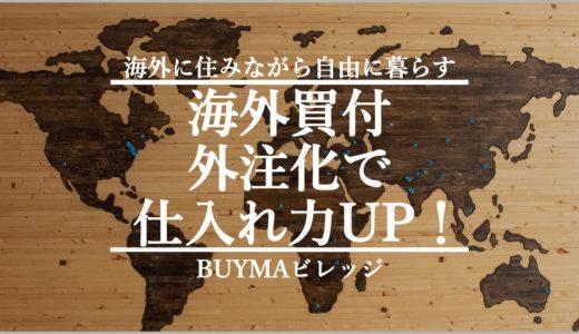 BUYMA【バイマ】海外買い付けパートナーで発送業務を外注化して仕入れ力UP!