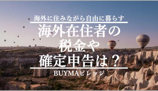 海外在住者が副業で得た日本円。税金はどうなるの?確定申告は必要?