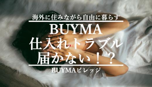 BUYMA仕入れのトラブル。商品が届かない、破損、対応方法は?