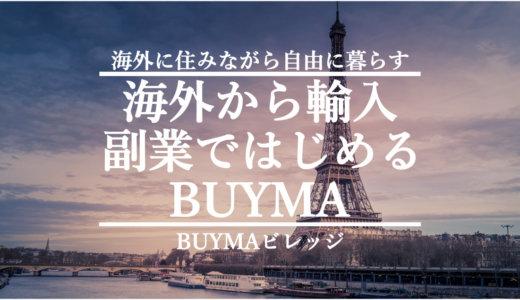 海外からのファッション輸入で始める副業。バイマBUYMAを知ろう