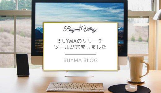 BUYMAリサーチ専用ツール「ビレッジ内限定」