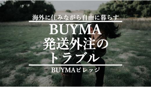 【BUYMA】発送代行 外注におけるトラブル・発送事故・問題点など まとめ