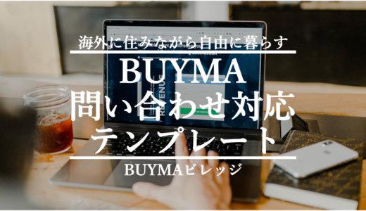 【BUYMA】お問い合わせ対応はテンプレートで時短!! 便利な例文
