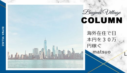 【バイマ2019年最新】海外在住でも日本円を月30万円稼げる。