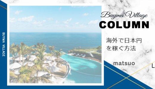 留学などで海外在住中、BUYMAバイマで日本円を稼ぐ具体的な方法。