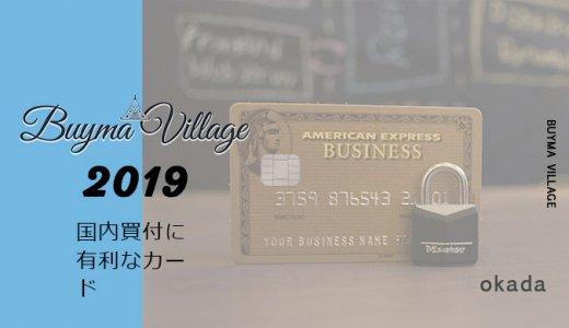 国内買付(国内転売)に有利なクレジットカードで仕入れよう!