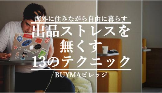 【BUYMA】出品のストレスを無くし効率を上げる13のテクニック