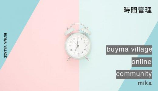 在宅ワークの主婦にとっての、重要課題「時間管理」とどう向き合う?