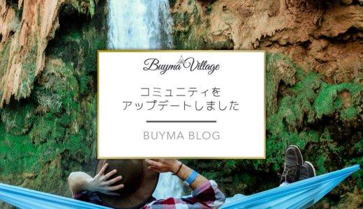 バイマのコミュニティ新生BUYMA VILLAGE