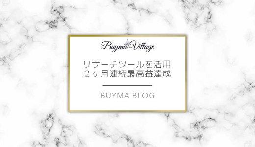 バイマリサーチツールを使用して月利益40万円!