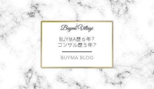 BUYMA歴6年コンサル歴5年の発送代行