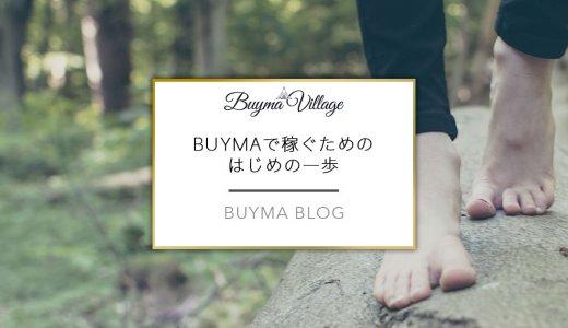BUYMAで稼ぐはじめの一歩(成長型コンテンツ)